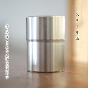スチール 茶筒 茶葉 150g用 φ74×106mm ティー キャニスター 缶 お茶 コーヒー 紅茶...