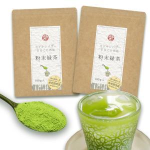 粉末緑茶 メール便 送料無料 カテキンまるごと粉末緑茶 200g 静岡県掛川市産