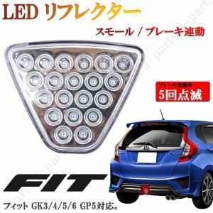 フィット GK3 GK4 GK5 GK6 ハイブリッド GP5 LED リフレクター バックフォグ ...