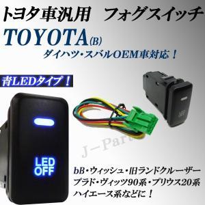 トヨタ ダイハツ スバルOEM車 汎用フォグランプスイッチ ブルー 青 LED イルミネーション付き jparts