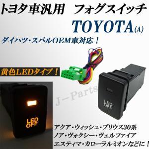 トヨタ ダイハツ スバル OEM車 汎用フォグランプスイッチ イエロー 黄色 LED イルミネーション付き A jparts
