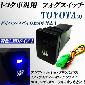 トヨタ ダイハツ スバルOEM車 汎用フォグランプスイッチ ブルー 青 LED イルミネーション付き A jparts