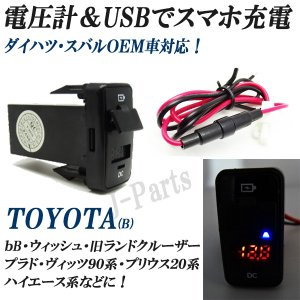 トヨタ ダイハツ スバルOEM車 汎用 車載増設USB充電/スマホアイホン充電口/青LED バッテリー充電量 警告表示タイプ jparts
