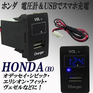 ホンダ車汎用!USB充電デジタル表示! 純正スイッチホール取付けタイプ 電圧計&スマホ充電USB 青LED jparts