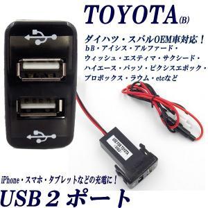 トヨタ ダイハツ スバルOEM車 汎用 車載増設USB充電/スマホ充電2個口/青LED 2ポートタイプ スマホ&アイホン充電に jparts