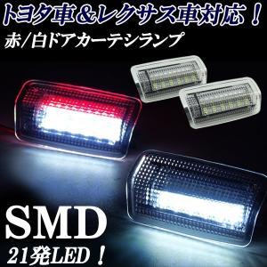 トヨタ車 赤白2色警告灯タイプSMD LEDドアランプ 42発 鮮やか発光 クラウンヴェルファイア レクサス 個人タクシー|jparts