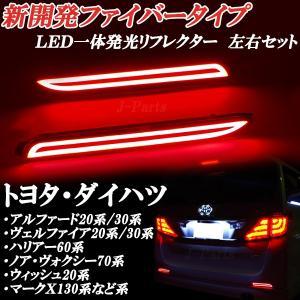 トヨタ ダイハツ ファイバータイプ一体型発光 LEDリフレクター!ヴェルファイア アルファード マークX クラウン ハリアー などに jparts