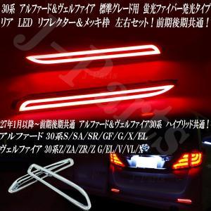 30系 アルファード&ヴェルファイア 標準グレード 蛍光ファイバー発光タイプ LED リフレクター&メッキ枠 左右セット!前期後期共通|jparts