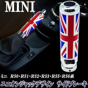 ●ミニクーパー専用設計 サイドブレーキ付き車両専用 サイドブレーキカバー ユニオンジャック イギリス...