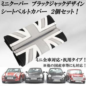 ミニクーパー MINI 汎用タイプ シートベルトパッド シートベルトカバー ブラックジャック 左右セ...