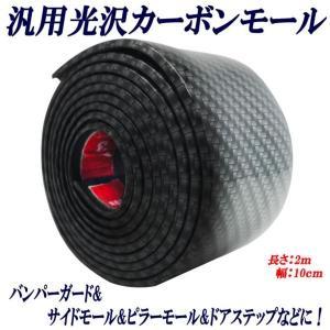 汎用光沢カーボンモール 長さ2M 幅10cmタイプ バンパー...