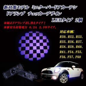 新対策モデル ミニクーパードアカーテシ ドアランプ 立体チェッカーデザイン LEDタイプ 2個!