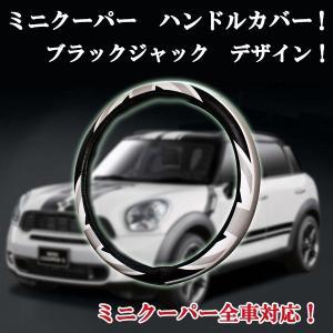 ミニクーパー ミニ全車対応 ブラックジャックカラー黒灰 PU 合皮製 ステアリング ハンドルカバー!