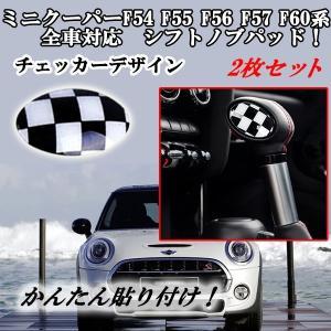 ミニクーパー MINI F54 F55 F56 F57 F60系 全車対応 チェッカーカラー シフトノブパッド かんたん貼り付け!!|jparts