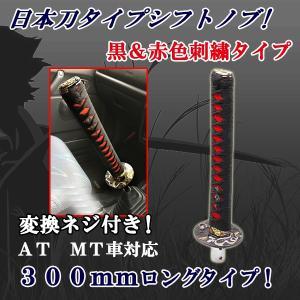 日本刀タイプ シフトノブ ロングタイプ 30cmタイプ 黒&赤タイプ AT MT車対応 変換ネジ付き!|jparts