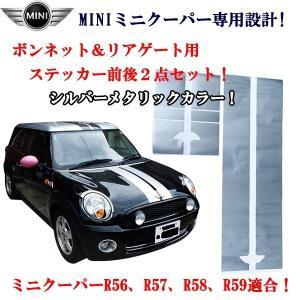 ミニクーパー ミニ MINI R56〜59 ボンネット&リアゲート リアハッチ用 シルバー ストライプステッカー 前後セット!|jparts