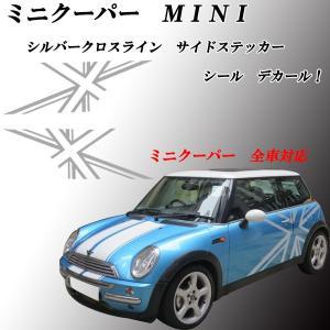 ミニクーパー MINI 全車対応 シルバークロスライン サイドステッカー シール デカール!|jparts
