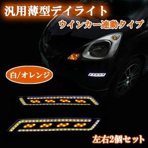 汎用ウィンカー機能付きLEDホワイトデイライト長さ200mm 厚さ5mmヴィッツシエンタプリウスアルファードヴェルファイアエスティマセレナステップワゴン|jparts
