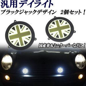 ミニクーパーキャンバスパッソミラジーノのグリルフォグなどに!ブラックジャックデザインLEDデイライト丸型 90mm 鮮やか点灯!2個|jparts
