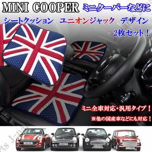 ミニクーパー BMWミニなどに!低反発クッション シートクッション 座布団 ユニオンジャック イギリス国旗柄デザイン2枚セット|jparts
