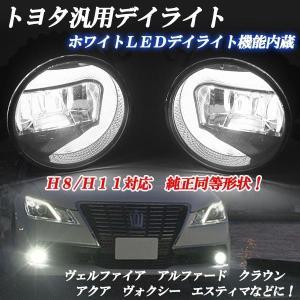 トヨタ車用丸型フォグランプ純正形状ホワイトH8/H11対応LEDデイライト内蔵2個マークX マークXジオ ラクティス LEXUS|jparts