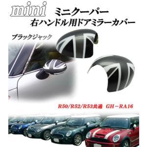 ミニクーパー初代R50/R52/R53共通 右ハンドル用ドアミラーカバー   ブラックジャック デザ...