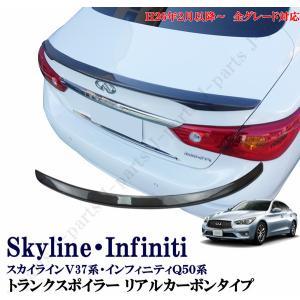 スカイラインV37系&インフィニティQ50系 リアトランクスポイラー 光沢リアルカーボン かんたん貼り付けタイプ jparts