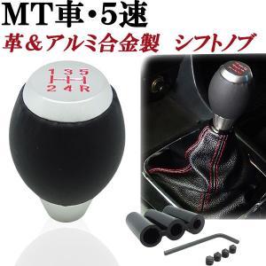 5速MT マニュアル車用 シフトノブ 楕円型 変換アダプター付き インプレッサ スイフト シルビア スカイライン ヴィッツ  など|jparts