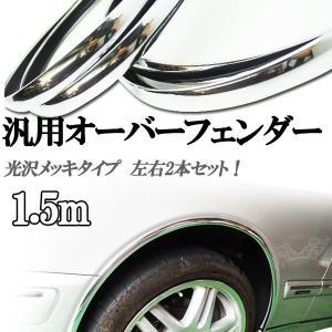 汎用 オーバーフェンダー  光沢 メッキ モール 1.5mタイプ アーチ トリム 自由にカット&かんたん貼り付け!2本セット! jparts