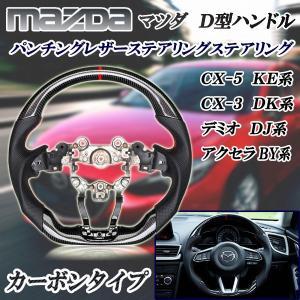 マツダ リアルカーボン D型ステアリング ハンドル CX-5 KE CX-3 DK デミオ DJ アクセラ BY 本革パンチングレザー|jparts