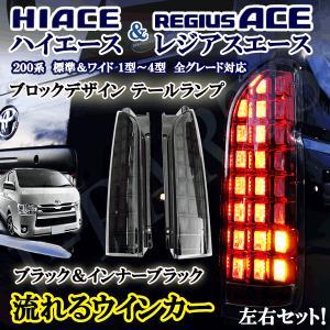 ハイエース&レジアスエース 200系 流れるウィンカー LED テールランプ ブロックデザイン インナー&アウターブラック|jparts