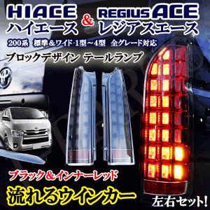 ハイエース&レジアスエース 200系 流れる シーケンシャル ウィンカー LED テールランプ ブロ...