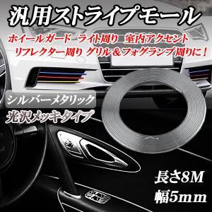 汎用 ストライプモール 光沢シルバーメッキタイプ 長さ8M 幅5mm ホイールガード ライト周り 室内アクセントなど jparts