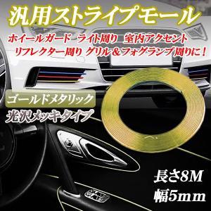 汎用 ストライプモール 光沢ゴールドメッキタイプ 金 長さ8M 幅5mm ホイールガード グリル ライト周り 室内アクセントなど jparts