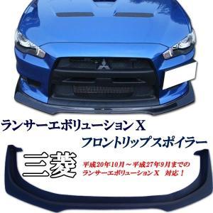 三菱 ランサーエボリューションX 10代目 フロントリップスポイラー  マッドブラックカラー!|jparts