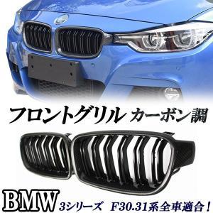 BMW 3シリーズ F30.31系 全車適合 リアルカーボン フロントグリル 純正グリル差し替えタイ...