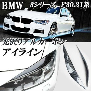 BMW 3シリーズ F30.31系 全車適合 リアルカーボン ヘッドライト アイライン アイリッド かんたん貼り付け!|jparts