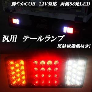 COB12V対応LED  テールランプ  反射板機能  トラック トレーラー  日野デュトロ いすゞエルフ三菱キャンター  日産アトラス|jparts