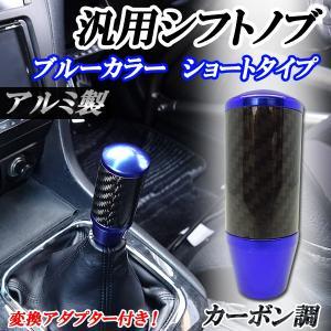 汎用 シフトノブ 円柱型 光沢カーボン&ブルー  ATオートマ&MTマニュアル 89mm ショートタイプ! jparts