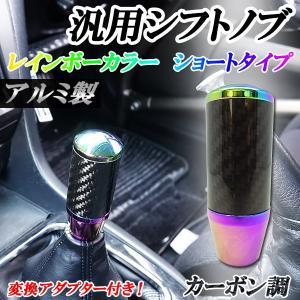 汎用 シフトノブ 円柱型 光沢カーボン&レインボー ATオートマ&MTマニュアル 89mm ショートタイプ! jparts