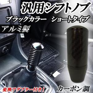 汎用シフトノブ  円柱型 光沢カーボン&ブラック  ATオートマ&MTマニュアル 89mm ショートタイプ|jparts