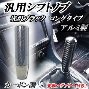 汎用 シフトノブ 円柱型 光沢カーボン&光沢ブラックATオートマ&MTマニュアル 128mmロングタイプ|jparts