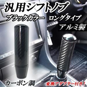 汎用シフトノブ  円柱型 光沢カーボン&ブラック ATオートマ&MTマニュアル 128mmロングタイプ|jparts