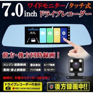 7インチ ワイドモニター ミラー型 ドライブレコーダー タッチパネル式 バックカメラ付き 駐車場監視 メモリーカード ステッカー付き|jparts