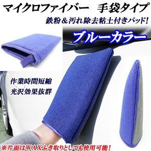 車磨き用 クルマ磨き マイクロファイバー ブルー 鉄粉 樹液 さび 汚れ除去 ねんど粘土付き手袋タイプ かんたん仕上げ|jparts