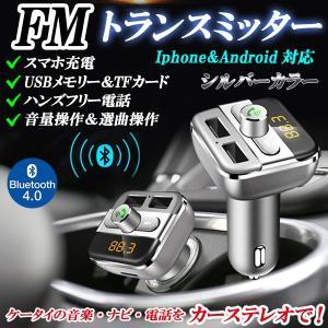 ブルートゥース4.0 FM トランスミッターシガーソケット式 ブルートゥース 充電可(12V/24V対応) 2ポートUSB  シルバー|jparts