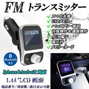 FMトランスミッター 1.44インチ画面回転可 Bluetooth4.1ブルートゥースワイヤレス USB2ポートスマホ充電可 車内音楽 MP3メモリーカード対応|jparts
