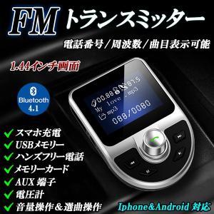 FMトランスミッター 1.44インチ画面回転可 5ボタン 車内音楽Bluetooth4.1ブルートゥース USB2ポートスマホ充電可 車内音楽 MP3メモリーカード対応|jparts