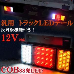 汎用トラック LEDテールランプ 12V 88発 COB 反射板付き! トレーラー 日野 デュトロ いすゞエルフ 三菱 キャンター など|jparts