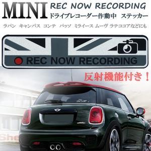 ミニクーパー REC NOW RECORDING ドライブレコーダー作動中 ステッカー 反射機能付き!パッソ ミライース ムーヴ ラテココア などに|jparts